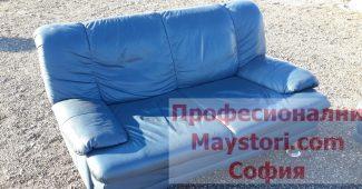 Извозване на фотьойл или диван