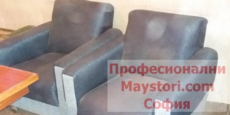 Изнасяне на диван и мебели